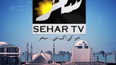 Photo of Sehar Tv Headlines